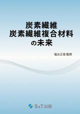 S&T出版 / 炭素繊維・炭素繊維複合材料の未来